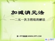 《加减消元法—二元一次方程组的解法》二元一次方程组PPT课件3