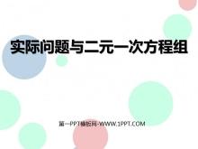 《实际问题与二元一次方程组》二元一次方程组PPT课件4