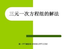 《三元一次方程组的解法》二元一次方程组PPT课件
