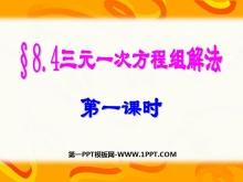 《三元一次方程组的解法》二元一次方程组PPT课件2