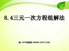 《三元一次方程组的解法》二元一次方程组PPT课件3