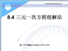 《三元一次方程组的解法》二元一次方程组PPT课件4