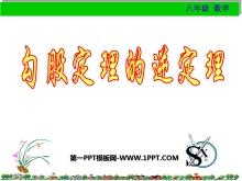 《勾股定理的逆定理》勾股定理PPT课件3