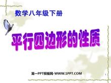 《平行四边形的性质》四边形PPT课件2