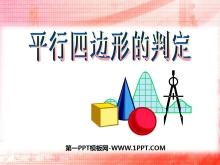 《平行四边形的判定》四边形PPT课件3