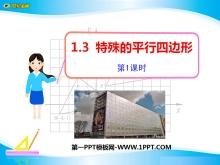 《特殊的平行四边形》四边形PPT课件3