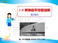 《特殊的平行四边形》四边形PPT课件4