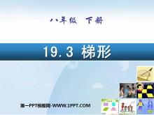 《梯形》四边形PPT课件2