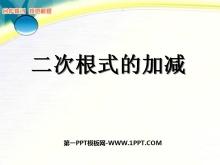 《二次根式的加减》二次根式PPT课件4