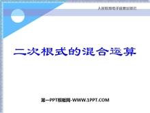 《二次根式的混合运算》二次根式PPT课件2