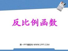 《反比例函数》PPT课件3