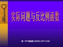 《实际问题与反比例函数》反比例函数PPT课件3