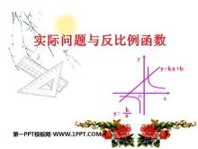 《实际问题与反比例函数》反比例函数PPT课件4