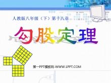 《勾股定理》PPT课件2