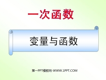 《变量与函数》一次函数PPT课件4