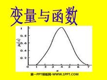 《变量与函数》一次函数PPT课件6