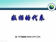 《数据的代表》数据的分析PPT课件2