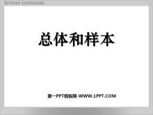 《总体和样本》数据的分析PPT课件