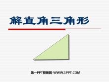 《解直角三角形》锐角三角函数PPT课件