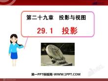 《投影》投影与视图PPT课件7