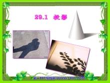 《投影》投影与视图PPT课件8