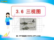 《三视图》投影与视图PPT课件3