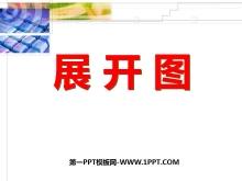 《展开图》投影与视图PPT课件