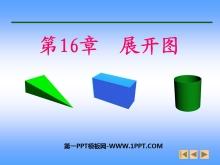 《展开图》投影与视图PPT课件2