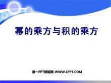《幂的乘方与积的乘方》整式的运算PPT课件