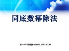 《同底数幂的除法》整式的运算PPT课件