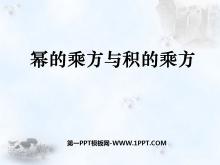 《幂的乘方与积的乘方》整式的运算PPT课件2