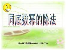 《同底数幂的除法》整式的运算PPT课件3