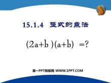 《整式的乘法》整式的运算PPT课件3