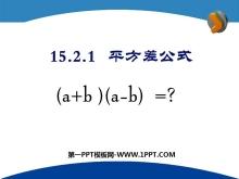 《平方差公式》整式的运算PPT课件3