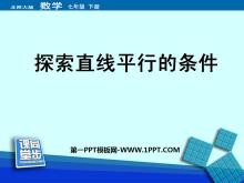 《探索直�平行的�l件》平行��c相交�PPT�n件3