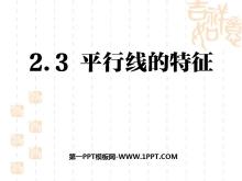 《平行�的特征》平行��c相交�PPT�n件2