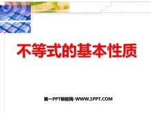 《不等式的基本性质》一元一次不等式和一元一次不等式组PPT课件6