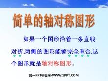 《简单的轴对称图形》轴对称PPT课件2