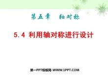 《利用轴对称进行设计》轴对称PPT课件2