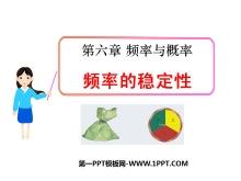 《频率的稳定性》频率与概率PPT课件2