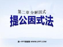 《提公因式法》分解因式PPT课件2