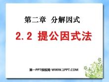 《提公因式法》分解因式PPT课件3