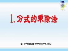 《分式的乘除法》分式PPT课件