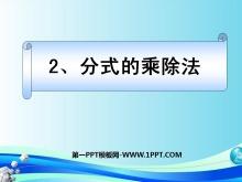 《分式的乘除法》分式PPT课件2