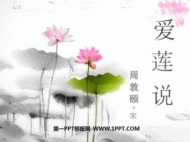 《爱莲说》PPT课件7