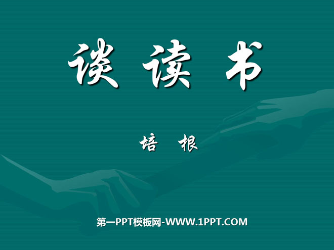 谈读书 PPT课件2