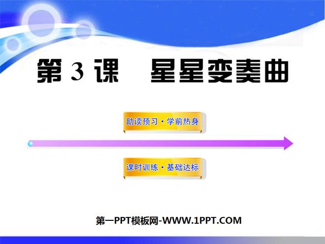 《高一变奏曲》PPT星星6-第一PPT视频生物教学课件图片