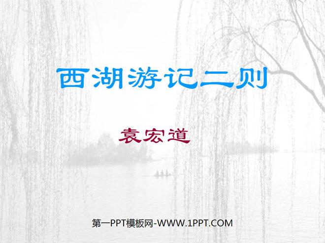 《西湖游记二则》PPT课件