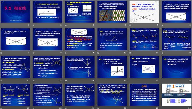 《相交线》相交线与平行线PPT课件2
