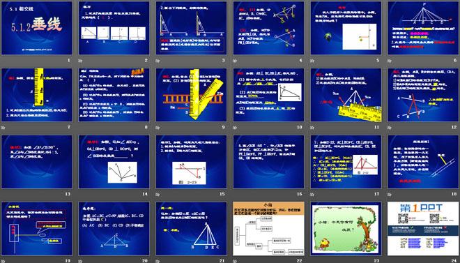 《垂线》相交线与平行线PPT课件4